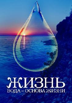 Жизнь: Вода – основа жизни смотреть