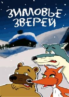 Зимовье зверей смотреть