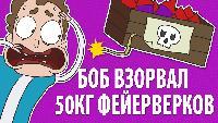 Знакомьтесь, Боб Знакомьтесь, Боб Боб взорвал 50 КГ ФЕЙЕРВЕРКОВ