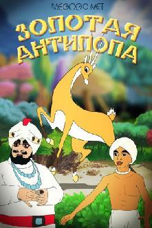 Мультфильм Золотая антилопа (1954) смотреть онлайн бесплатно в хорошем качестве