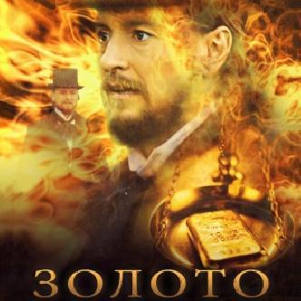 «Золото» Сергея Безрукова смотреть