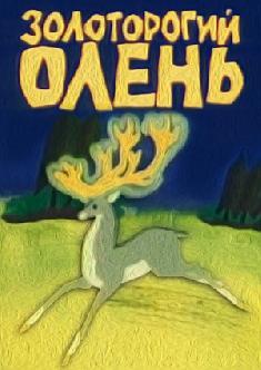 Золоторогий олень смотреть