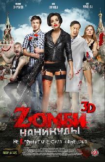 Zомби каникулы смотреть