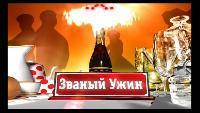 Званый ужин Сезон-4 Серия 120