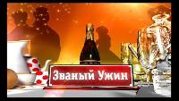 Званый ужин Сезон-4 Серия 46