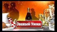 Званый ужин Сезон-4 Серия 94