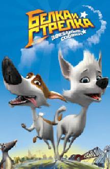 Звездные собаки: Белка и Стрелка смотреть