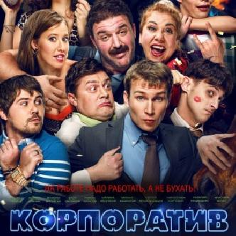 Звезды «ТНТ» в комедии «Корпоратив» смотреть