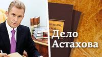 Дело Астахова