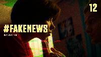 #Fake_News Сезон-1 Серия 12