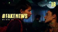 #Fake_News Сезон-1 Серия 18