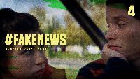 #Fake_News Сезон-1 Серия 4