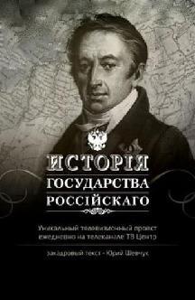 История Государства Российского смотреть