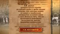 История Государства Российского Сезон-1 Серия 397