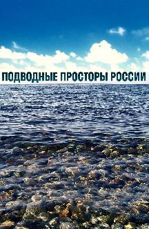 Подводные просторы России смотреть