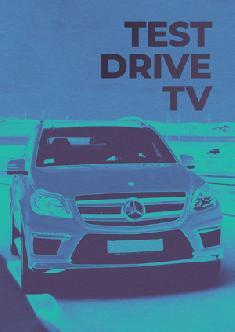 Test-drive TV смотреть