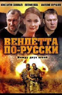 Вендетта по-русски смотреть