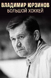 Владимир Юрзинов. Большой Хоккей смотреть